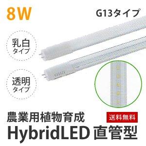 植物育成Hy-BridLED直管型