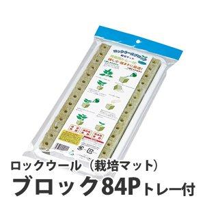 ロックウールブロック84P(栽培マット)トレー付