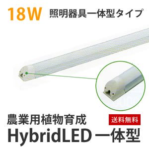 植物育成Hy-BridLED一体型