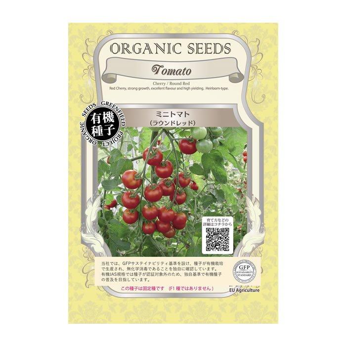 有機種子 ミニトマト<ラウンドレッド>