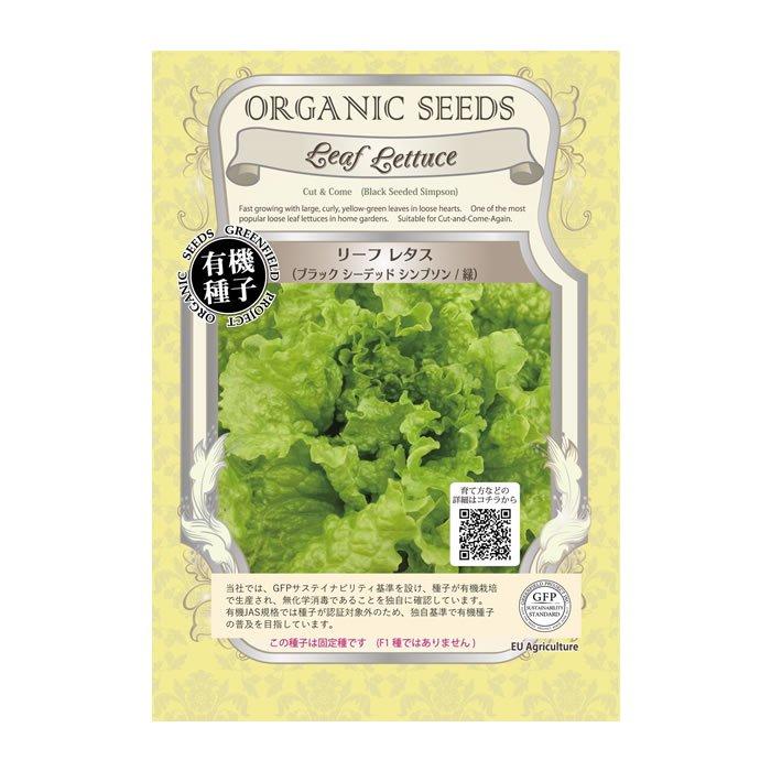 有機種子 リーフレタス<ブラックシーデッドシンプソン/緑>