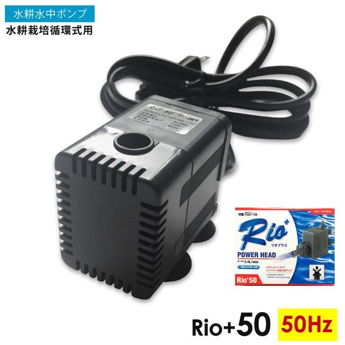 水中ポンプ・水耕栽培循環式用Rio+50(50Hz)