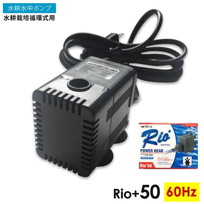 水中ポンプ・水耕栽培循環式用Rio+50(60Hz)