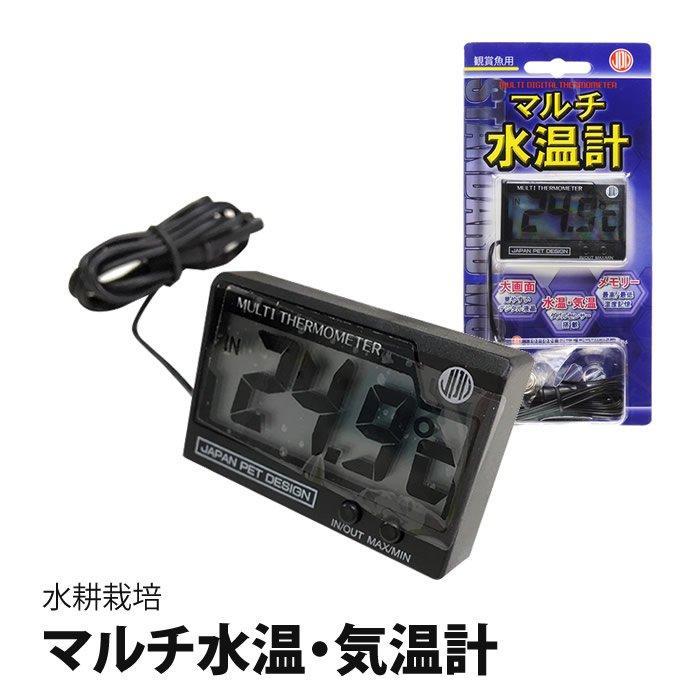 マルチ水温 気温計