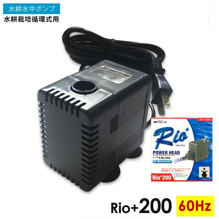 水中ポンプ・水耕栽培循環式用Rio+200(60Hz)
