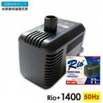 水中ポンプ・水耕栽培循環式用Rio+1400(50Hz)
