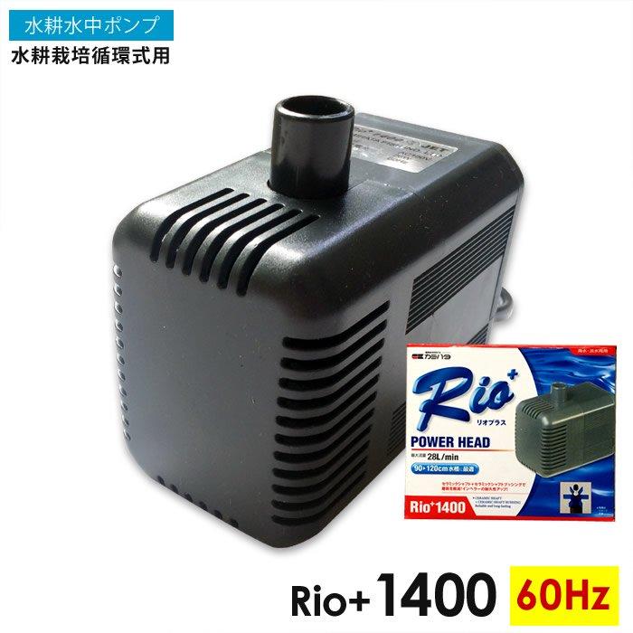 水中ポンプ・水耕栽培循環式用Rio+1400(60Hz)