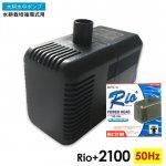 水中ポンプ・水耕栽培循環式用Rio+2100(50Hz)