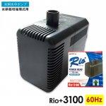 水中ポンプ・水耕栽培循環式用Rio+3100(60Hz)