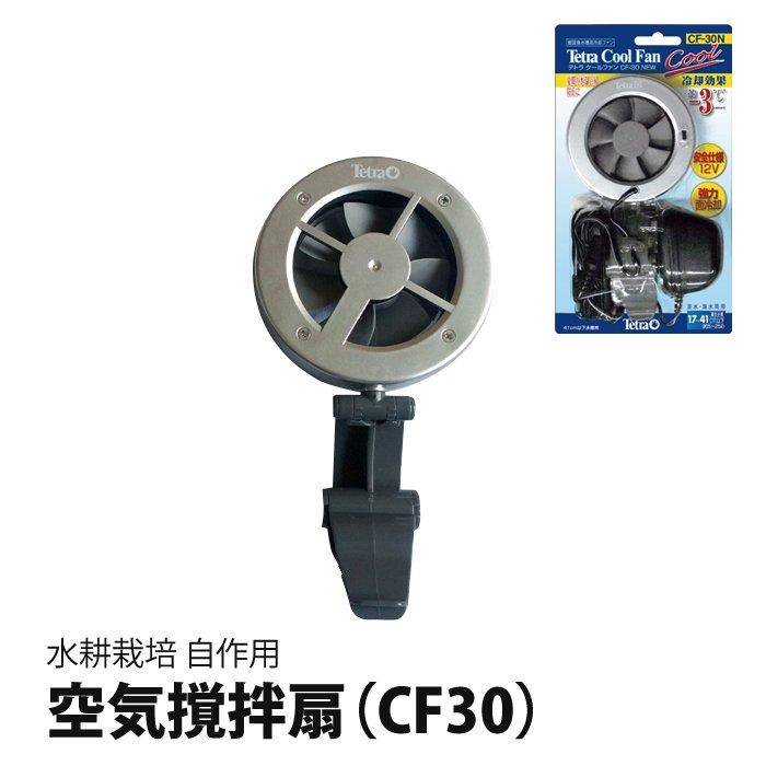 空気撹拌扇(CF30)
