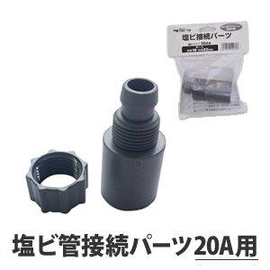 塩ビ管接続パーツ20A用