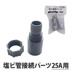 塩ビ管接続パーツ25A用