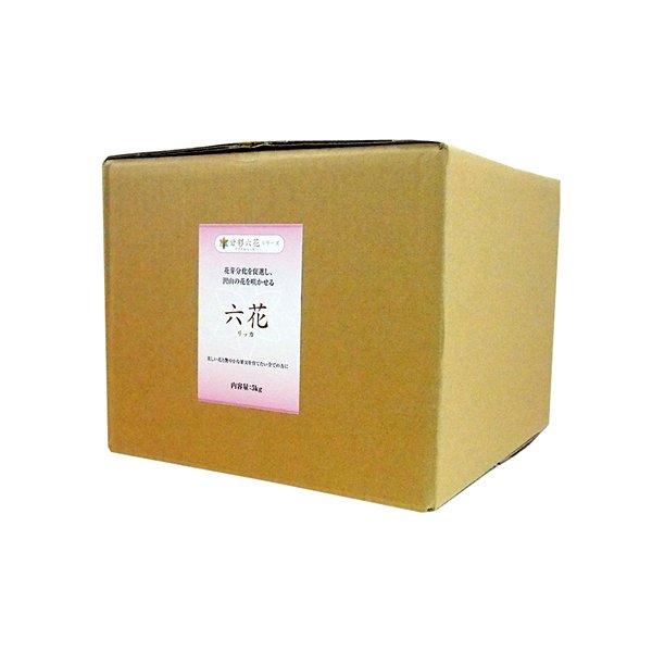 六花(リッカ)5kg箱入※濃縮タイプ