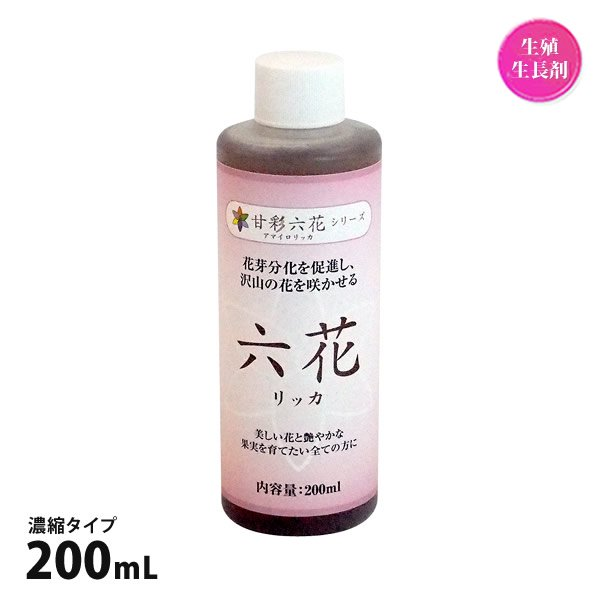六花(リッカ)200mLボトル※濃縮タイプ
