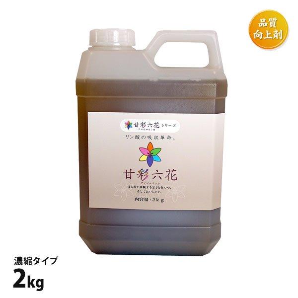 甘彩六花(アマイロリッカ)2kgボトル※濃縮タイプ