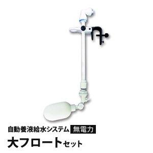 水耕栽培用(無電力)自動養液給水システム 大フロートセット