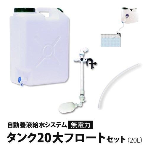 水耕栽培用(無電力)自動養液給水システム タンク20大フロートセット