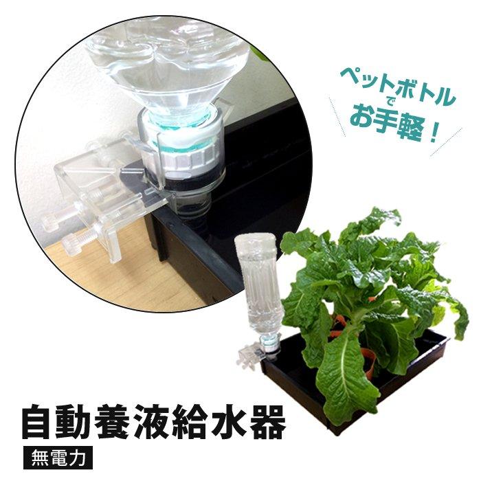 ペットボトルでお手軽自動養液給水器