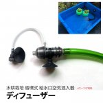 水耕栽培循環式用給水口空気混入器(ディフューザー)