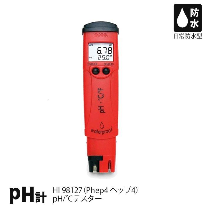 水耕栽培用pH/℃テスター(pHep4)