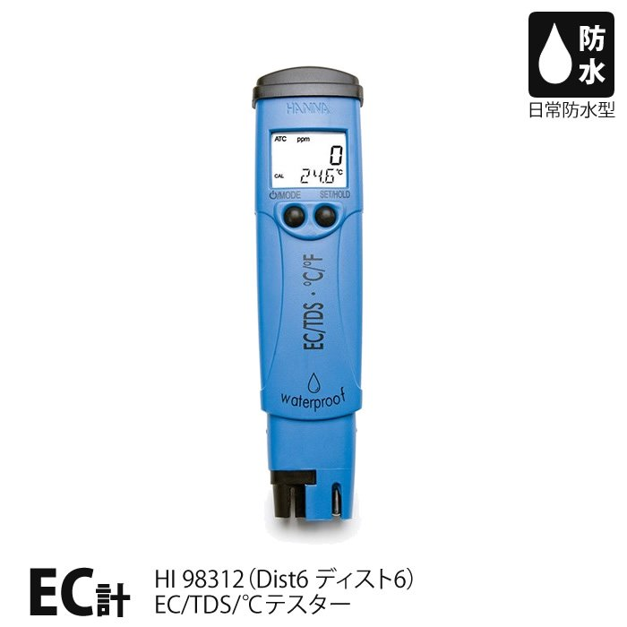水耕栽培用EC/TDS/℃テスター(DiST6)