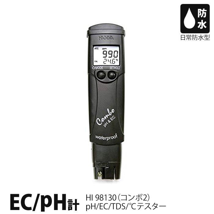 水耕栽培用pH/EC/TDS/℃テスター(Combo2)