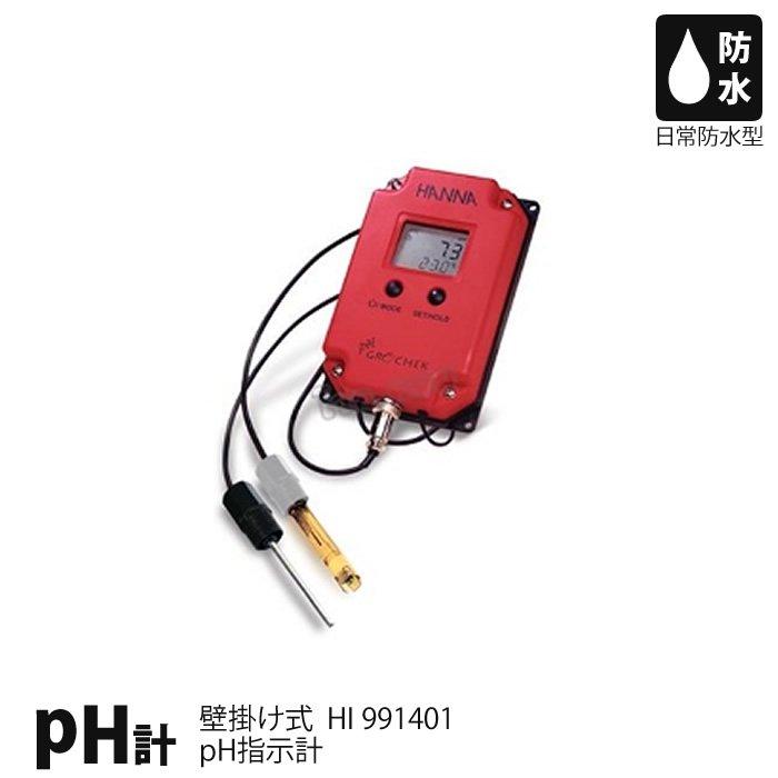 水耕栽培用壁掛け式pH/℃指示計