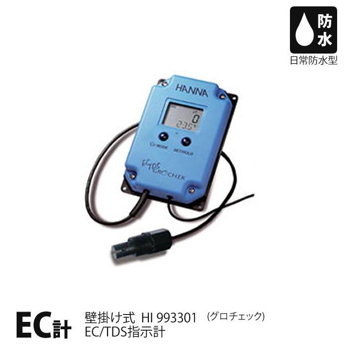 壁掛け式EC/TDS/℃指示計