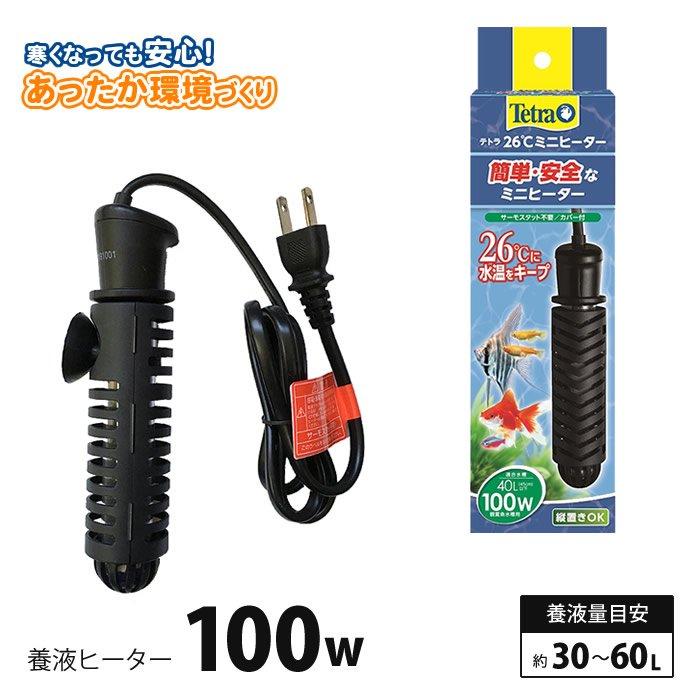 水耕栽培用養液ヒーター100W(安全カバー付)