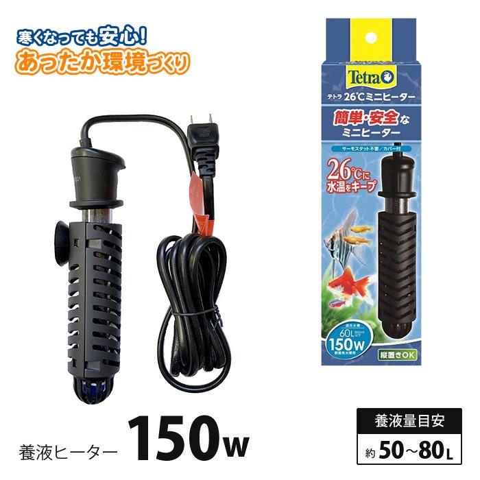 水耕栽培用養液ヒーター150W(安全カバー付)