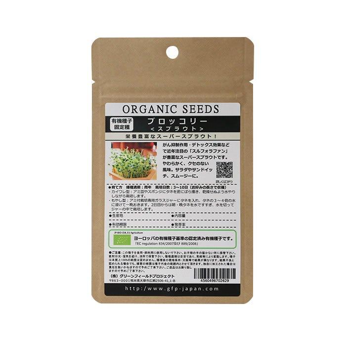 有機種子 ブロッコリー<スプラウト> 中袋 M(60g)