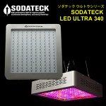 植物育成灯 ソダテック LED ウルトラ340(Sodateck Ultra)■直送■