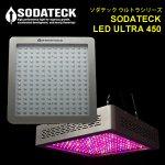 植物育成灯 ソダテック LED ウルトラ450(Sodateck Ultra)■直送■