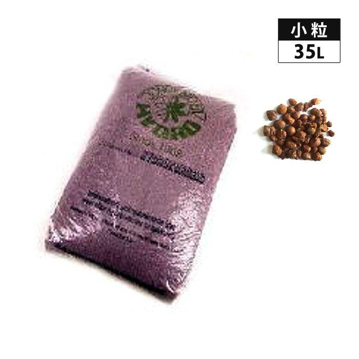 水耕栽培用ハイドロコーン(ハイドロボール) 小粒 35L