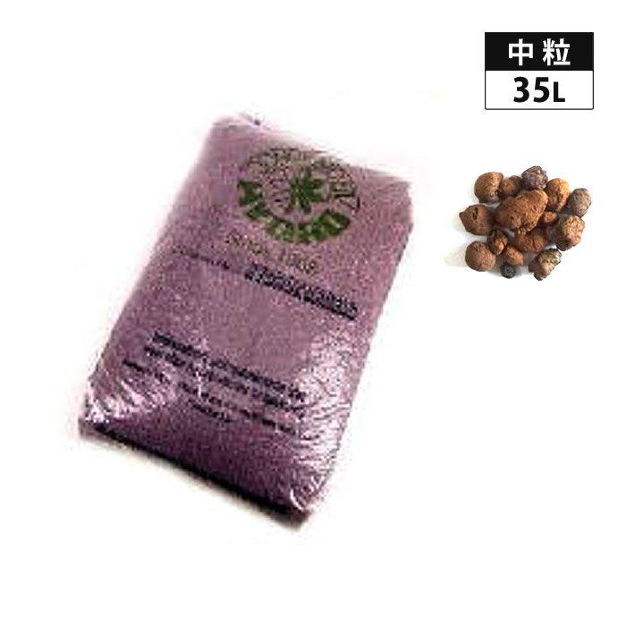 水耕栽培用ハイドロコーン(ハイドロボール) 中粒 35L