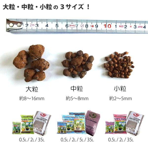 水耕栽培用ハイドロコーン(ハイドロボール) 大粒 35L