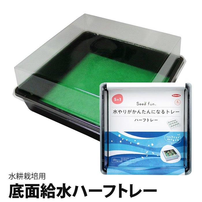 水耕栽培・底面給水ハーフトレー(ドーム付きミニ温室タイプ)