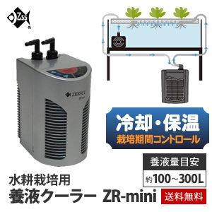 水耕栽培用 養液クーラー ZR