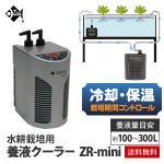 水耕栽培用 養液クーラー ZR-mini(ヒーター設置可)