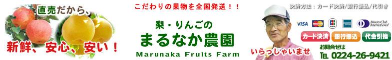 梨・りんごの生産直売「まるなか農園」