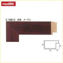 C-10012(赤茶)