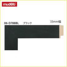 06-D788BL(黒)