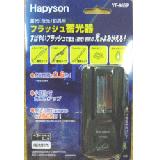 <フラッシュ蓄光器> ハピソン フラッシュ蓄光器BF-965P