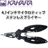 <スリットリングオープナー&プライヤー> カハラジャパン マイクロティップ ステンレスプライヤー 4.7inch