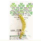 九重ルアーズ ココニョロ ウレタンモデル【イベントカラー】