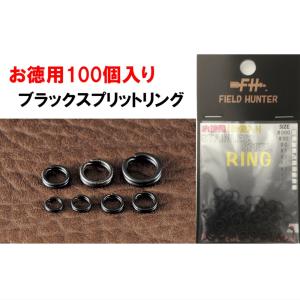 <スナップ・リング> フィールドハンター ステンレス平打ち(ブラック)スプリットリング【100個入り】
