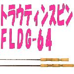 トラウティンスピン FLDG-64