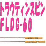 トラウティンスピン FLDG-60