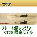 下野 グレート鱒レンジャー改 CT50【限定モデル】