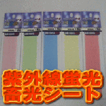 <img class='new_mark_img1' src='https://img.shop-pro.jp/img/new/icons30.gif' style='border:none;display:inline;margin:0px;padding:0px;width:auto;' /><紫外線蛍光・畜光シート> 紫外線蛍光・畜光シート